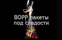 Пакеты с логотипом хабаровск