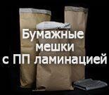 Крафт-мешки особопрочные вместе с полипропиленовой ламинацией различного назначения