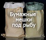 Крафт-мешки подо мороженную рыбу (сэндвич-бэги)