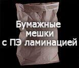 Ламинированные полиэтиленом крафт мешок