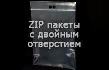 ZIP пакеты с двойным отверстием