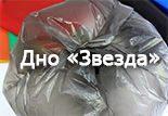 Мусорный мешок на30литров сдном «Звездочка»