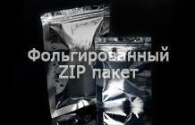Простые зип-пакеты фольгированные (металлизированные)