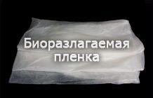Пленка из биоразлагаемого материала для изготовления пакетов и мешков