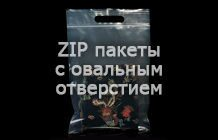 ZIP пакеты с овальным отверстием