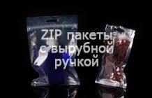 ZIP пакеты фольгированные с прозрачной лицевой стороной и евроотверстием