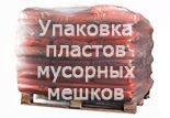 Упаковка пластов мусорных мешков на 180 литров на паллете