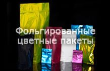 Цветные фольгированные зиплоки