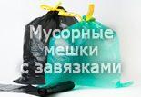 Мусорный 90-литровый мешок с завязками