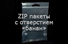 ZIP пакеты с отверстием банан