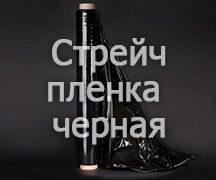 Стрейч пленка черная 1 кг нетто