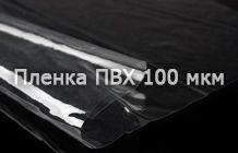 ПВХ пленка плотностью 100 мкм, мягкостью 38-40% (очень мягкая)