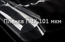 ПВХ пленка плотностью 101 мкм, мягкостью 25% (жесткая)