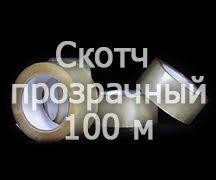 Скотч упаковочный прозрачный 48 мм шириной, 100 м длиной и толщиной 45 мкм