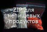 ZIP пакеты для непищевых продуктов, в том числе и антистатические