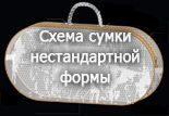 Схема сумки нестандартной формы