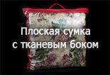 Плоская сумка с молнией и ручкой под подушки или одеяла. Один бок из прозрачного ПВХ, другой — из красного спанбонда. Ручки из шнура + люверсы