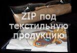 ZIP пакеты под текстильную продукцию любой формы и размера