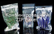 Зип-пакеты с прозрачной лицевой стороной и усиленным замком zip-lock