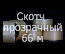 Скотч упаковочный прозрачный 48 мм шириной, 66 м длиной и толщиной 45 мкм