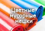 Цветные мусорные мешки