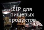 ZIP пакеты для любых типов пищевых продуктов