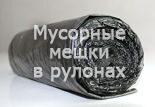 Мусорные мешки ПНД на 60 литров в рулонах