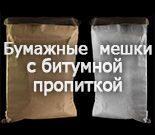 Крафт мешки с битумной пропиткой