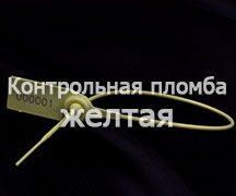 Пломба пластиковая контрольная желтая