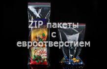 ZIP пакеты с евроотверстием