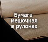 Крафт бумага для изготовления мешков и пакетов