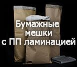 Крафт-мешки особопрочные с полипропиленовой ламинацией различного назначения