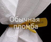 Обычная пластиковая пломба для мешков из различных материалов