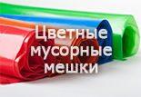 Цветные мусорные мшки на 220 литров