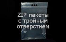 ZIP пакеты с тройным отверстием