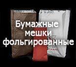 Жиростойкие мешки и пакеты фольгированные