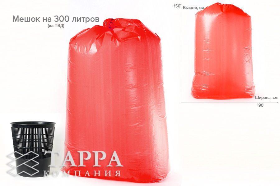 сколько литров в мешке